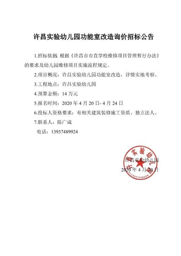 许昌实验幼儿园功能室改造询价招标公告(1).jpg